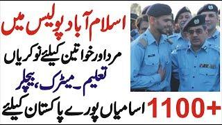islamabad police jobs 2019 ict police jobs nts jobs apply