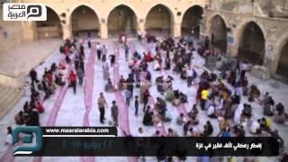 مصر العربية |  إفطار رمضاني لألف فقير في غزة