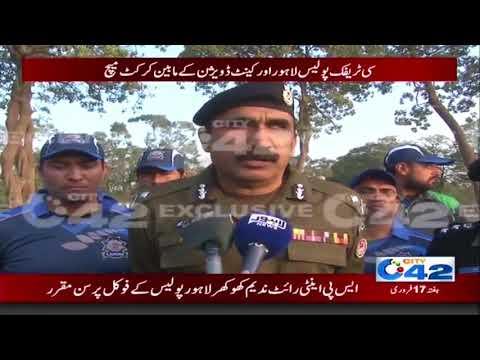 سٹی ٹریفک پولیس لاہور اور کینٹ ڈویژن کے مابین کرکٹ میچ ہوا