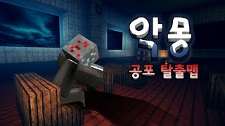 figcaption 마인크래프트 바위골렘의 공포 탈출맵 [악몽] Minecraft - Nightmare