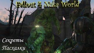Fallout 4 Nuka World Секреты, Пасхалки, Интересные Места