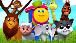 Учим звуки животных | звуки животных для маленьких детей | боб поезд | Bob Train Animals Sound Song
