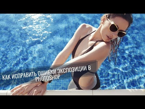 КАК ИСПРАВИТЬ ОШИБКИ ЭКСПОЗИЦИИ В PHOTOSHOP || Уроки Photoshop