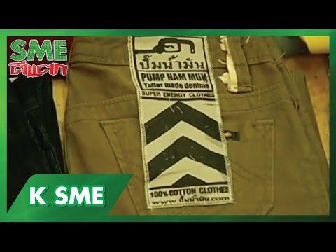 SME ตีแตก [2011] : กางเกงยีนส์ ปั๊มน้ำมัน แก๊สโซลีน (7 ต.ค. 54)