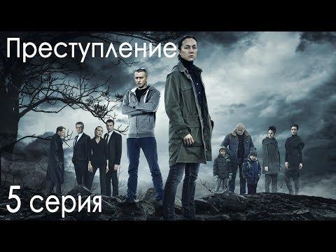 Сериал «Преступление». 5 серия