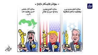 كاريكاتير.. جوائز الأوسكار 2020 - (10/2/2020)