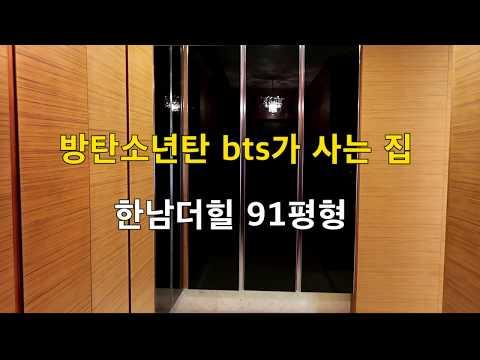 방탄소년단 bts가 사는집 한남더힐91평