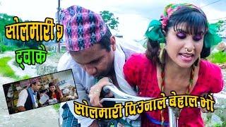 SOLMARIMA-2 II Nepali Teej Song सोलमारी 2018/2075 Comedy  TWOKEY. kamal gauley bimli Lalit kc purna