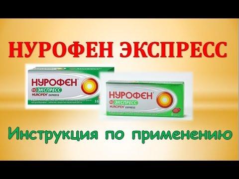 Нурофен Экспресс (таблетки, капсулы): Инструкция по применению