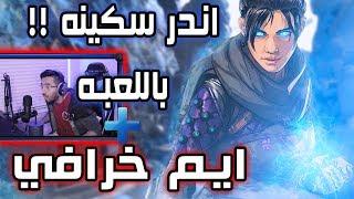 Apex Legends | ✌️😍 ايبكس : الطريق لافضل لاعب عربي