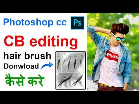 cb editing brush - Myhiton
