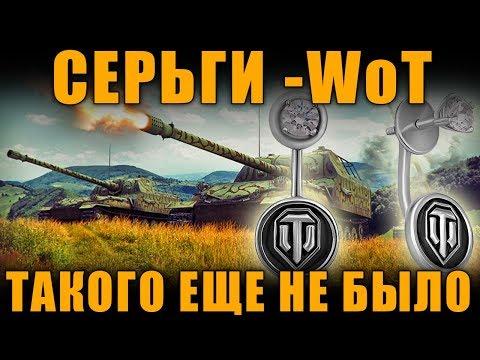СЕРЬГИ WoT - ДЛЯ НАСТОЯЩИХ МУЖЧИН ) [ World of Tanks ]