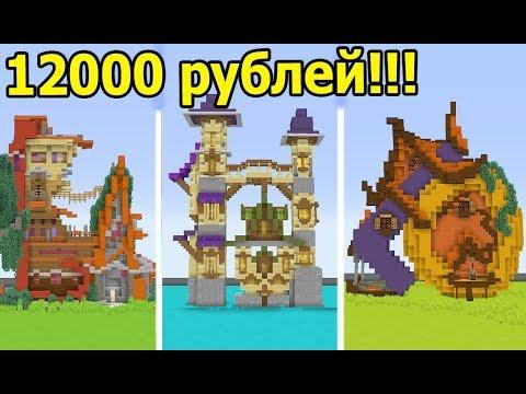 12000 РУБЛЕЙ ЗА ДОМИК В МАЙНКРАФТ - БИТВА СТРОИТЕЛЕЙ ЗА ДЕНЬГИ - Раунд №2