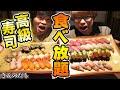 高級寿司を食べ放題1000円で頂いちゃいました!!【きんのだし】
