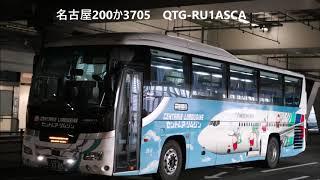 【走行音】名鉄バス 中部国際空港~名古屋東急ホテル