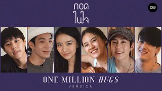 กอดในใจ : One Million Hugs version | Nadao Music