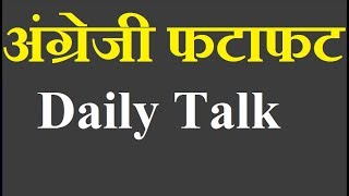 Frequently used questions in daily conversation - The Best Preparation - Speak English