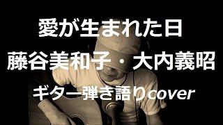 ご覧いただきましてありがとうございます... 藤谷美和子さんと大内義昭さんの「愛が生まれた日」を 歌ってみました・・♪ 作詞:秋元康 作曲:羽場仁志 シングル('94) 日本 ...