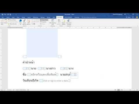 เทคนิคการสร้างแบบฟอร์มขั้นเทพใน Microsoft Word
