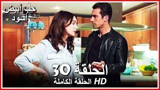 حب أبيض أسود الحلقة - 30 كاملة (مدبلجة بالعربية) Price Of Passion