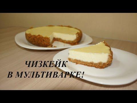 Рецепт чизкейка классического в мультиварке