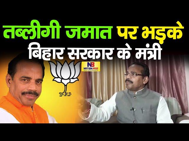 Bihar के Cabinet Minister Vinod Singh भड़के तब्लीगी जमात पर कहा हद में रहे, कानून तोड़ने नहीं देंगे