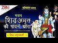 शिव अमृत की पावन धारा II शिव अमृतवाणी II Shiv Amrit Ki Pawan Dhara II Shiv Amritwani II #BhaktiDhara
