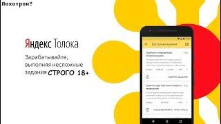 ЗАРАБОТОК В ИНТЕРНЕТЕ   Яндекс Толока  Заработок для всех