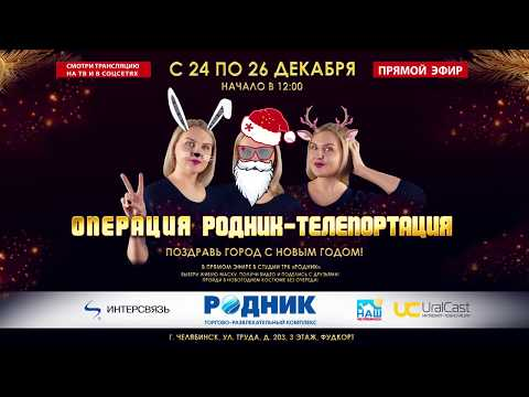 Рекламный ролик для ТРК Родник
