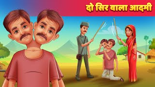 दो सिर वाला आदमी - Hindi Kahani for Kids | Moral & Panchatantra Stories for Kids | Hindi Fairy Tales