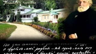 """Иван Сергеевич Тургенев. """"Русский язык"""""""