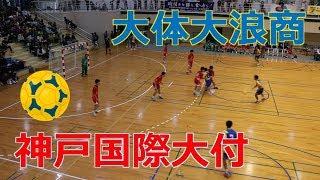大体大浪商VS神戸国際大付!!男子ハンドボール!!2019サニックスカップ!!決勝前半!!
