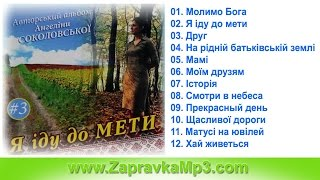 Ангеліна Соколовська -  Я іду до мети