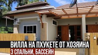 ВИЛЛА НА ПХУКЕТЕ ЗА 7,5 МЛН БАТ - ОБЗОР ВТОРИЧКИ, ТАЙЛАНД ☼(Если вы хотите купить квартиру или дом на Пхукете, то пишите нам на почту: whitik@yandex.ru или Вконтакте: http://vk.com/whiti..., 2017-02-12T14:08:45.000Z)