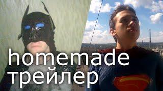 Бэтмен против Супермена: На заре справедливости - Безбюджетный трейлер