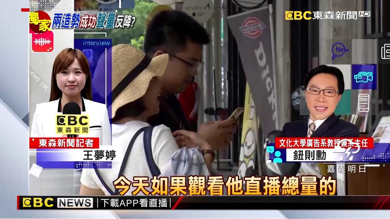 韓國瑜直播升級2.0版 五大平臺同步放送 - YouTube