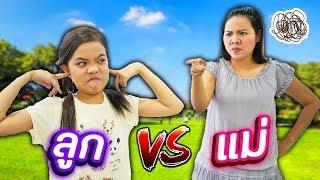 แม่-vs-ลูก-ใครน่าสงสารกว่ากัน-mom-vs-girl-so-funny-ละครสั้น-พี่เฟิร์น-108life
