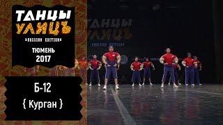 Б-12   Street show   JUNIOR   #танцыулиц2017