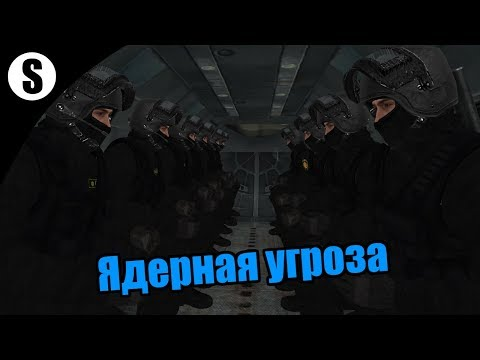 Прохождение ALFA Antiterror submod v.1.1 ( Ядерная угроза ) #1