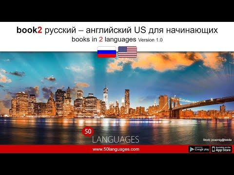 Английский (США) для начинающих в 100 уроках