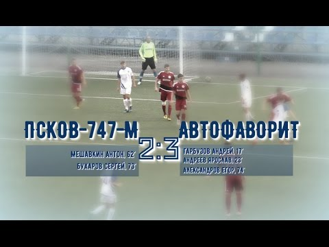Обзор матча: «Псков-747-М» – «Автофаворит» 2:3