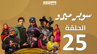 Episode 25 - Super Miro Series | مسلسل سوبر ميرو | الحلقة 25 الخامسة والعشرون
