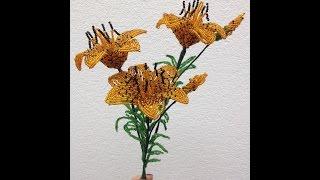 Тигровая лилия из бисера. Часть 3/3.