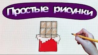 Простые рисунки #345 Как легко нарисовать Шоколадку(Все все рисунки на моем канале https://www.youtube.com/user/MsSimpleDrawings/videos ❤Простые рисунки #332 Пёсик https://youtu.be/ajz7QsEFzls ..., 2016-08-23T08:30:02.000Z)
