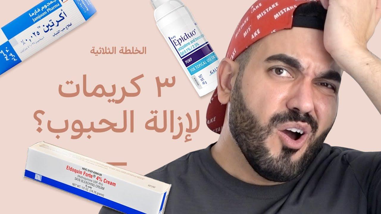 الخلطة الثلاثية لعلاج حبوب الوجه بسرعة كريم اكرتين ابيديو هاي كوين Youtube