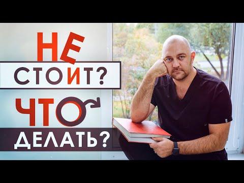 Как вылечить импотенцию? Топ-3 метода лечения импотенции от ведущего андролога Москвы