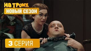 На троих - 4 сезон - 3 серия | ЮМОР ICTV