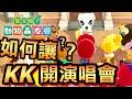 【集合啦!動物森友會】22-如何讓 KK 來開演唱會?(Animal Crossing) (2020)