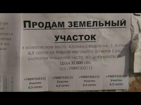 Крым, Судак, Продажа квартир, участков, домов, февраль 2017