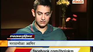 aamir khan marathi speech by IBN Lokmat